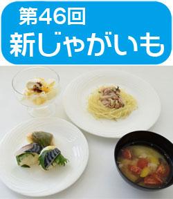 サンプラザ特別企画 ★第46回★ 高橋 本 先生の料理教室を開催しました!味の素協賛