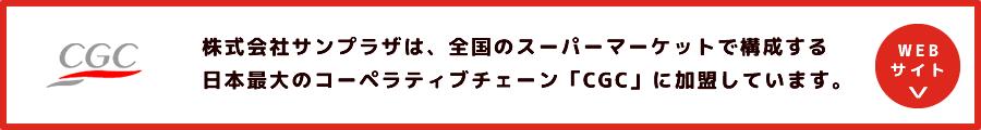 株式会社サンプラザは、全国のスーパーマーケットで構成する日本最大のコーペラティブチェーン「CGC」に加盟しています。