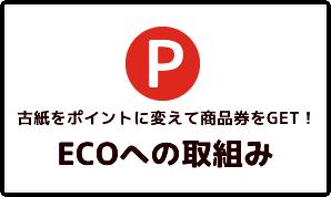 ECOへの取組み