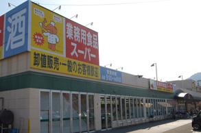 業務用食品スーパー百石店外観