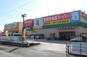 業務用食品スーパー朝倉店外観