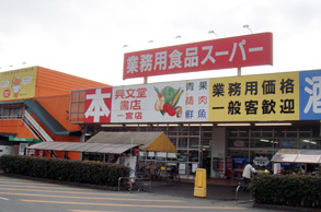 業務用食品スーパー一宮店外観