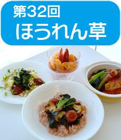 サンプラザ特別企画   ★第32回★ 高橋 本 先生の【旬の野菜と使った料理教室】開催いたしました! 今回のテーマは「カゴメ食品 ほうれん草」です