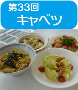 サンプラザ特別企画   ★第33回★ 高橋 本 先生の【旬の野菜と使った料理教室】開催いたしました! 今回のテーマは「エバラ協賛 キャベツ」です