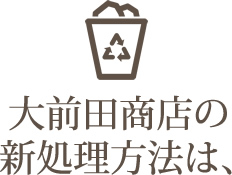 大前田商店の新処理方法は、