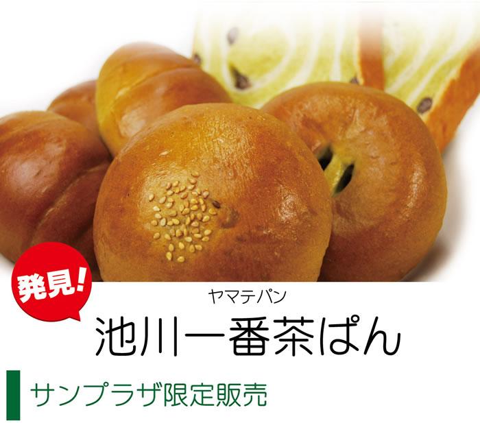 ヤマテパン 池川一番茶ぱん