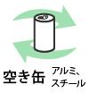 空き缶(アルミ、スチール)