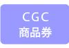 CGC商品券