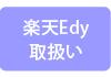 楽天Edy取扱