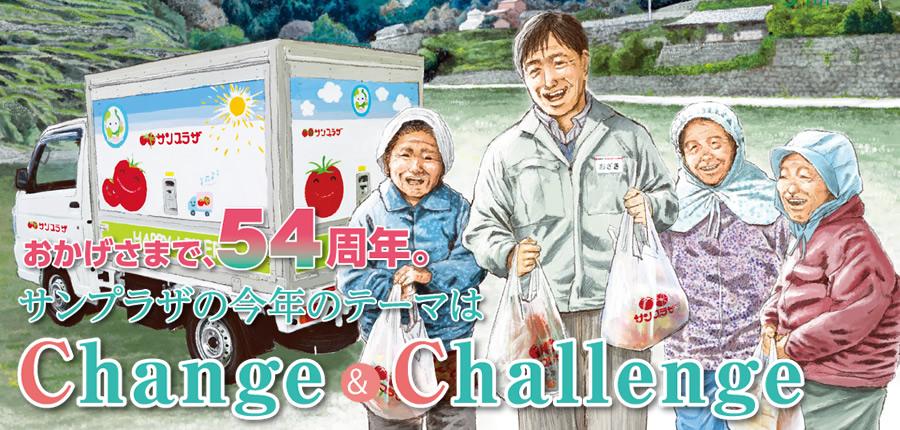 おかげさまで54周年。今年のテーマはChange & Challenge