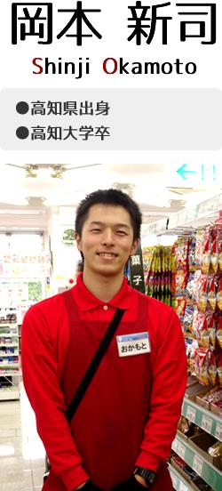 岡本 新司