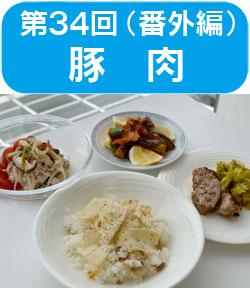 サンプラザ特別企画 ★第34回★高橋 本 先生の料理教室を開催しました! 今回のテーマは、番外編で「豚肉」 S&B協賛