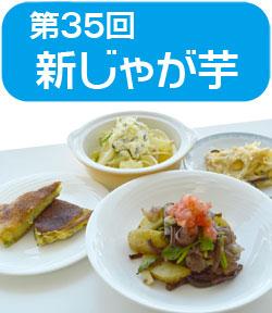 サンプラザ特別企画 ★第35回★ 高橋 本 先生の料理教室を開催しました! 今回のテーマは、「新じゃが芋」味の素協賛