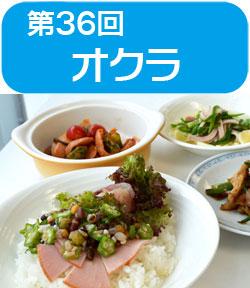 サンプラザ特別企画 ★第36回★ 高橋 本 先生の料理教室を開催しました! 今回のテーマは「オクラ」伊藤ハム協賛