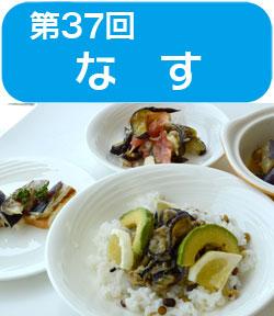 サンプラザ特別企画 ★第37回★ 高橋 本 先生の料理教室を開催しました! 今回のテーマは「なす」キユーピー協賛