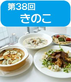 サンプラザ特別企画 ★第38回★ 高橋 本 先生の料理教室を開催しました! 今回のテーマは「きのこ」ハウス協賛