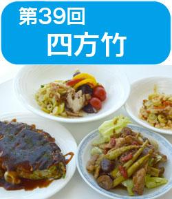 サンプラザ特別企画 ★第39回★ 高橋 本 先生の料理教室を開催しました! 今回のテーマは「四方竹」オタフクソース協賛