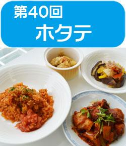 サンプラザ特別企画 ★第40回★ 高橋 本 先生の料理教室を開催しました! 今回のテーマは「ホタテ」カゴメ協賛