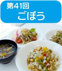 サンプラザ特別企画 ★第41回★ 高橋 本 先生の料理教室を開催しました! 今回のテーマは「ごぼう」けんかま協賛