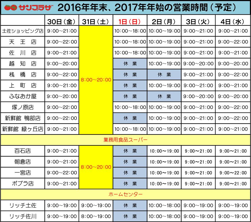 2016-2017年末年始営業時間