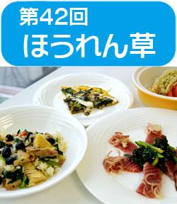 サンプラザ特別企画 ★第42回★ 高橋 本 先生の料理教室を開催しました! 今回のテーマは「ほうれん草」フジッコ協賛
