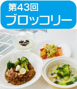サンプラザ特別企画 ★第43回★ 高橋 本 先生の料理教室を開催しました! 今回のテーマは「ブロッコリー」ハウス食品協賛
