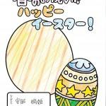 佐川0404 (3)