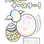 土佐SC0322 (3)