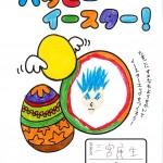 土佐SC0403 (2)