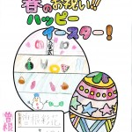 塚ノ原0418 (2)