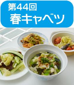 サンプラザ特別企画 ★第44回★ 高橋 本 先生の料理教室を開催しました! 今回のテーマは「春キャベツ」エバラ食品協賛
