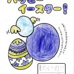 鴨部0407 (4)