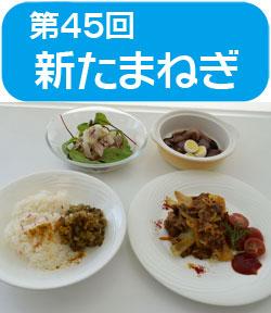 サンプラザ特別企画 ★第45回★ 高橋 本 先生の料理教室を開催しました! 今回のテーマは「新たまねぎ」S&B食品協賛