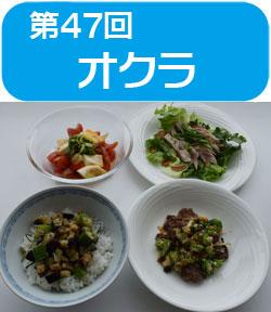 サンプラザ特別企画 ★第47回★ 高橋 本 先生の料理教室を開催しました!キユーピー協賛
