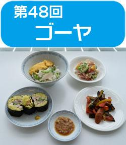 サンプラザ特別企画 ★第48回★ 高橋 本 先生の料理教室を開催しました!伊藤ハム協賛