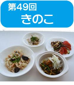 サンプラザ特別企画 ★第49回★ 高橋 本 先生の料理教室を開催しました!ハウス食品協賛