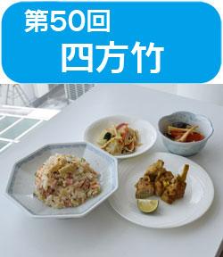 サンプラザ特別企画 ★第50回★ 高橋 本 先生の料理教室を開催しました!ミツカン協賛