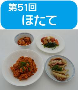 サンプラザ特別企画 ★第51回★ 高橋 本 先生の料理教室を開催しました!カゴメ協賛