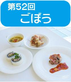 サンプラザ特別企画 ★第52回★ 高橋 本 先生の料理教室を開催しました!けんかま協賛