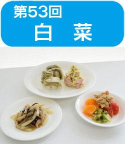 サンプラザ特別企画 ★第53回★ 高橋 本 先生の料理教室を開催しました!フジッコ協賛