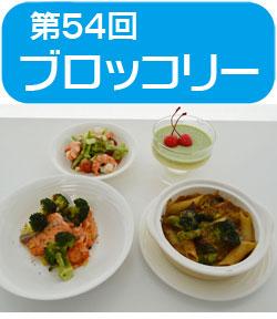 サンプラザ特別企画 ★第54回★ 高橋 本 先生の料理教室を開催しました!ハウス食品協賛