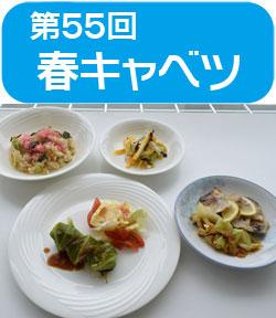サンプラザ特別企画 ★第55回★ 高橋 本 先生の料理教室を開催しました!エバラ食品協賛
