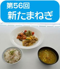 サンプラザ特別企画 ★第56回★ 高橋 本 先生の料理教室を開催しました!S&B食品協賛