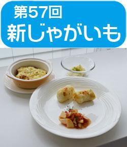 サンプラザ特別企画 ★第57回★ 高橋 本 先生の料理教室を開催しました!味の素協賛