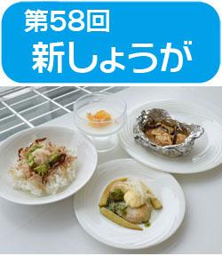 サンプラザ特別企画 ★第58回★ 高橋 本 先生の料理教室を開催しました!キユーピー協賛