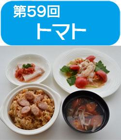 サンプラザ特別企画 ★第59回★ 高橋 本 先生の料理教室を開催しました!伊藤ハム協賛