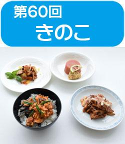 サンプラザ特別企画 ★第60回★ 高橋 本 先生の料理教室を開催しました!カゴメ協賛