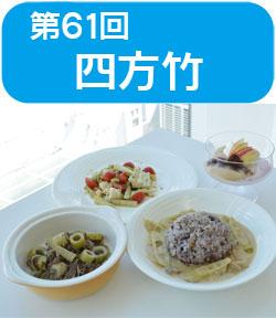 サンプラザ特別企画 ★第61回★ 高橋 本 先生の料理教室を開催しました!ハウス食品協賛