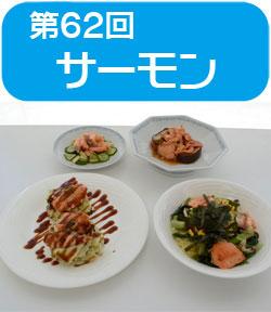 サンプラザ特別企画 ★第62回★ 高橋 本 先生の料理教室を開催しました!オタフク協賛