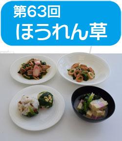 サンプラザ特別企画 ★第63回★ 高橋 本 先生の料理教室を開催しました!けんかま協賛